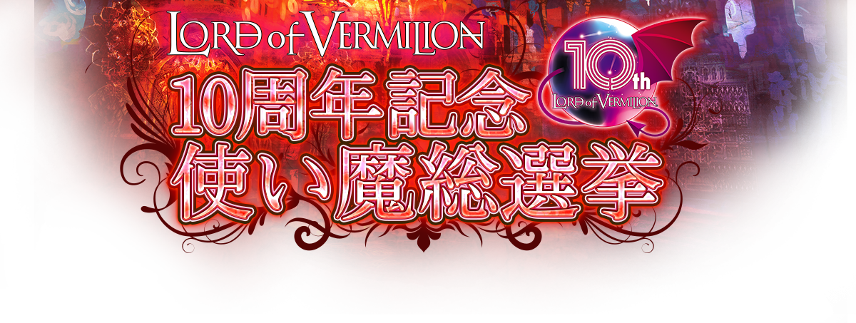 LOAD of VERMILION 10周年記念 使い魔総選挙